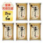 送料無料 お米 白米 玄米 石川県産 夢ごこち 10kg 2kg×5袋 特別栽培 平成29年 2017年