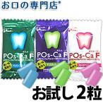 無料便対象外☆お試し☆ポスカ・エフ(POs-Ca F) 2粒入×1個