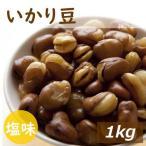 おつまみ いかり豆 1kg フライビンズ  赤穂の焼き塩でまろやか仕立て フライ空豆 いかり豆 イカリ豆 そらまめ 花豆 ポイント消化 グルメ