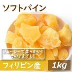 ドライフルーツ ソフトパイン (フィリッピン産 ) 1kg パイナップル ドライフルーツ グルメ