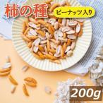送料無料 ナッツ専門店の 柿ピーナッツ 320g ポイント消化 500 柿ピー 柿の種 ピーナッツ ゆうパケット グルメ