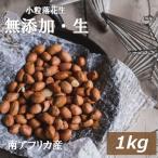 ナッツ 小粒落花生(生)(南アフリカ産) 1kg ポイント消化 グルメ