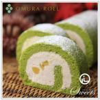 【ロールケーキ】おおむらロール 〜抹茶マロンムース仕立て 1本