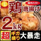 鶏もも肉 同梱で送料無料 価格破壊 鶏の唐揚げ1キロ おつまみにも 訳あり 業務 用 冷凍食品 唐揚げ 鶏肉 特産品 ご飯のお供 大阪ギフト からあげ 鳥肉 餃子同梱