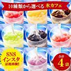 アイスライン 氷カフェ10種類から選べる4袋(60g×4)  冷凍食品 バラエティー 業務用アイスクリーム スイーツ お菓子 チョコ 贈り物ギフト