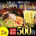 ポイント消化  送料無料 500円ポッキリ 天然生ラーメン2食セット グルメ 仕送り お取り寄せ お試し 大阪 特産品 セール ギフト 大阪 おつまみにも