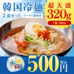 セール ポイント消化 訳あり 生麺  送料無料 もつ鍋屋の生ラーメン5食 5種類スープ 大阪 ギフト ご飯のお供  特産品 わけあり