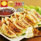 プレミアム会員限定セール 送料無料 絶品タレなし餃子100個 約1.8kg 餃子 お取り寄せ 冷凍食品 送料無料 約18人前 ぎょうざ 大阪 ギフト 食品ロスを減らそう