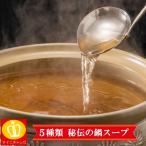 セール 追加スープ単品 選べる8種類 お鍋のスープ追加に 水炊きやもつ鍋に人気の醤油や豆乳はいかがですか モツ鍋 もつなべ 訳あり お取り寄せ 鍋スープ