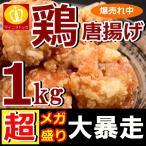 大容量セール 鶏もも肉 同梱で送料無料 価格破壊 鶏の唐揚げ1キロ おつまみにも 訳あり 業務用 冷凍食品  唐揚げ 鶏肉 特産品 ご飯のお供 大阪ギフト からあげ