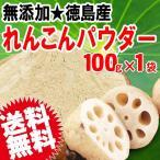 れんこんパウダー レンコン粉末 パウダー 国産 無添加 徳島県産 100g×1袋 送料無料  お試し