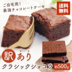 チョコレートケーキ 訳あり クラシックショコラ 500g ご自宅用 送料無料 無選別 チョコケーキ スイーツ 冷凍 お取り寄せ 詰め合わせ SALE セール