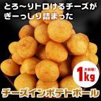 フライドポテト 業務用 チーズインポテトボール約1kg じゃがいも(5400円以上まとめ買いで送料無料対象商品)(lf)