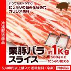 豚肉 スペイン産 栗豚 バラ スライス 約1kg (500g×2パック) 冷凍 ブランド豚 まとめてどっさり(5400円以上まとめ買いで送料無料対象商品)(lf)