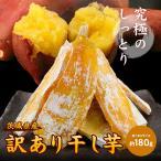 訳あり 干し芋 送料無料 ポイント消化 お菓子 茨城 国産 わけあり ワケアリ メール便 1000円ぽっきり 食品 セール