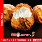 スイーツ シュークリーム ギフト 濃厚ミルクシュー3 ギフト プレゼント(5400円以上まとめ買いで送料無料対象商品)(lf)