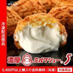 シュークリーム 濃厚ミルクシュー5 お取り寄せ プレゼント(5400円以上まとめ買いで送料無料対象商品)(lf)