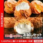 スイーツ シュークリーム 濃厚ミルクシュー3&濃厚ミルクシュー5 お試しセット ギフト プレゼント(5400円以上まとめ買いで送料無料対象商品)(lf)