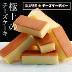 ホワイトデー チーズケーキ 取り寄せ SUPERチーズケーキバー 10本入 送料無料 お試し ポイント消化 スイーツ メール便 1000円ぽっきり お菓子 グルメ セール