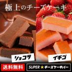 送料無料 チョコレート 選べる2種 SUPERチーズケーキバー約375g 10本入り(イチゴ、ショコラ)メール便 ポイント消化
