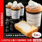 スイーツ シフォンケーキ SUPERミルクシフォン 4個入り 濃厚ミルクシュー ギフト プレゼント(5400円以上まとめ買いで送料無料対象商品)(lf)