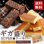 お試し チーズケーキ SUPER スイーツ セット(20本入り) 送料無料 ブラウニーバー 詰め合わせ ギフト まとめ買い ポイント消化 セール