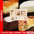 送料無料 セット 福袋 禁断のスイーツ福袋 チーズケーキ お取り寄せ ギフト(5400円以上まとめ買いで送料無料対象商品)(lf)