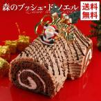 クリスマスケーキ 2018 送料無料 ブッシュドノエル 森のブッシュ・ド・ノエル お取り寄せ ギフト プレゼント 早割 早期割引 予約