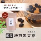 黒豆茶 国産 食べる黒豆茶 500g 北海道産 焙煎 煎り黒豆 黒まめ茶 くろまめ茶 ノンカフェイン 健康茶 ダイエット 送料無料