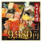 【古都金沢製造】ホテルの料理人が創る!極上三段重【おせち大吉!】毎年3,000個完売!<全37品・送料無料>