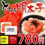 とろろ明太子 600g 北海道産山芋とろろ付き