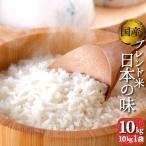 お米 10kg 1袋 送料無料 国内産 オリジナルブレンド米 日本の味 精米 白米