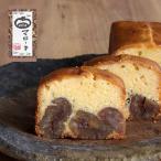 ケーキ パウンドケーキ 送料無料 足立音衛門 マローネのケーキ 1本 栗 マローネ