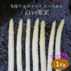 冬採りホワイトアスパラガス 白い果実 2L 1Kg 1本35g以上 約21〜28本 箱入 岩手県産