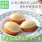 しまなみレモンケーキ(5個)ギフト箱入 送料無料