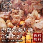 赤鶏の炭火焼き5個セット 鶏炭火焼 お取り寄せ 地鶏炭火焼 宮崎名物 宮崎鶏肉 父の日 ギフト