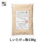 しいたけ粉 しいたけっ粉 150g x 1袋 島原産しいたけ粉 椎茸 100%使用 乾燥椎茸粉末