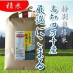 29年産 特別栽培米 高知四万十産 厳選にこまる 精米 5kg