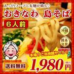 訳あり 麺 沖縄そば6人前 紅生姜付 鰹だし風味スープ 送料無料 ポイント消化 お試し 食品 お取り寄せ わけあり グルメ 土産 得々セール わけあり