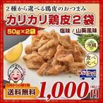 おつまみ カリカリ 鶏皮 50g×2袋 浜比嘉塩 沖縄で大人気 とりかわ チップス 土産 お取り寄せ 鶏肉 お菓子 トリカワ 1000円 お土産 ぽっきり 訳あり わけあり