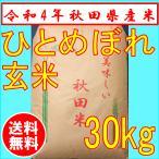 【30年産】ひとめぼれ30kg 玄米 秋田県産 一等米  お米 30年産 送料無料