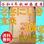【29年産】秋田県産 ささにしき 30kg 玄米 1等検査米 送料込み