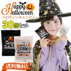 ハロウィンお菓子 業務用 子供  Halloween 業務用 個包装 安い 大量 プチギフト 子供会