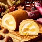 栗と芋のはんなりロール(秋限定 ロールケーキ 京都 お取り寄せ 土産 秋スイーツ さつまいも 米粉 小麦粉不使用 洋菓子 ギフト