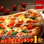 本格ピザ3枚セット 手作り お取り寄せ 福岡 九州