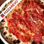 マリナーラ(ナポリピザ) PIZZAREVO ピザレボ 冷凍食品 冷凍ピザ チーズ ナポリピザ ピッツァ 生地 ギフト 贈答品