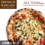 500円均一! 選べるPREMUM BAGAIN(プレミアムバーゲン)!!2枚購入カート♪ 冷凍ピザ ナポリピザ