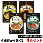 アジアン紀行シリーズ カレー 6種類から選べる4袋  ハチ食品 5 送料無料 ポスト投函便