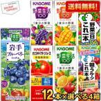 16種類から選べる4種『送料無料』カゴメ200ml紙パックシリーズ選べる48本セット(野菜ジュース トマトジュース 野菜生活)