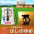 「無洗米 送料無料 ほしのゆめ」 北海道産米 北海道一米 ほしのゆめ 無洗米 2kg(1kg×2) 30年産 ほしのゆめ 米「ポイント消化 送料無料 米」